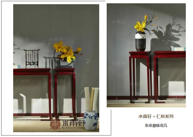 水雨轩红木家具
